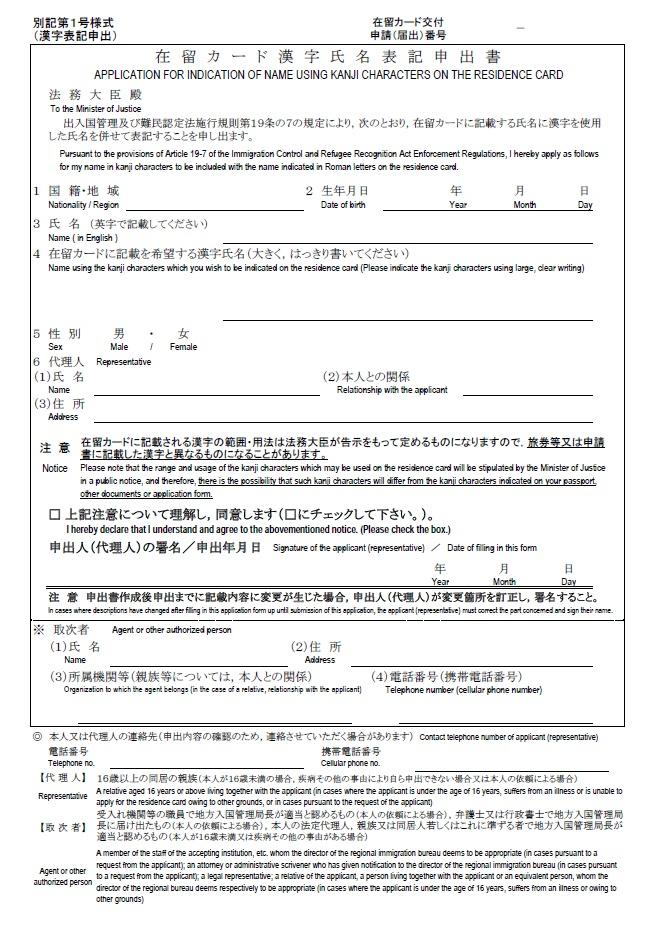 在留カード漢字氏名表記申出書