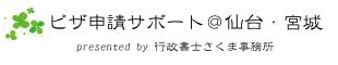 ビザ申請サポート@仙台・宮城