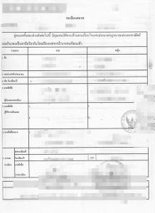 婚姻登録書(タイ)