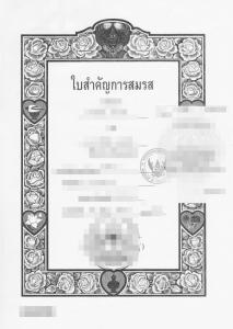 結婚証明書(タイ)