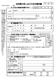 住民票の写し(仙台市)