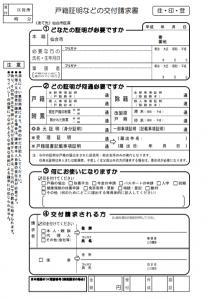 戸籍謄本(仙台市)