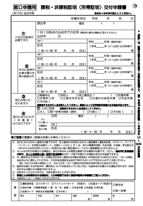 課税証明書交付請求書(仙台市)